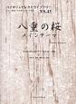 2013年NHK大河ドラマ『八重の桜』メインテーマ 坂本龍一作曲 ピアノ伴奏・バイオリンパート付き