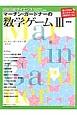 数学ゲーム マーチン・ガードナーの<新装版> 帰ってきたガードナーの「数学ゲーム」(3)