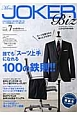 Men's JOKER Biz (7)
