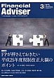 Financial Adviser 2013.3 FPが押さえておきたい平成25年度税制改正大綱のポイント The best proposals for th(172)