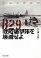 B29 戦略爆撃隊を壊滅せよ 中国大陸戦記
