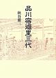 品川宿遊里三代