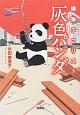 爆弾テロリスト 灰色パンダ