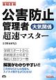 最短合格 公害防止管理者 大気関係 超速マスター 学習スタートから直前総まとめまで幅広く役立つ一冊