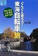 ぐんぐん走ろう!東海自転車旅 愛知・岐阜・三重・静岡・福井・滋賀