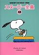 スヌーピー全集 SNOOPY SUNDAY 1980(10)
