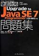 徹底攻略 Upgrade to Java SE7 Programmer 問題集 〈1Z0‐805〉対応