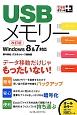 USBメモリー<改訂版> Windows8&7 対応 データ移動だけじゃもったいない!