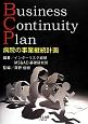 病院の事業継続計画 Business Continuity Plan