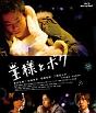 「王様とボク」[Blu-ray」