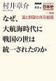 なぜ、大航海時代に戦国の世は統一されたのか 富と野望の外交戦略 NHKさかのぼり日本史 外交篇6 戦国