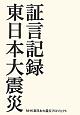 証言記録 東日本大震災