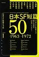 日本SF短篇50 1963-1972(1)