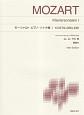 モーツァルト ピアノ・ソナタ集 第1~3番 KV279,280,281 New Edition 解説付 (1)