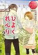 ひよくれんり Chizuru&Masamune(2)