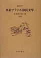 日系ブラジル移民文学 日本語の長い旅[評論] (2)
