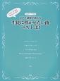 クラシックからポピュラーまで ピアノ講師が選んだ 生徒に弾かせたい曲ベスト33