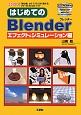 はじめてのBlender エフェクト&シミュレーション編 「初心者」から「プロ」まで使える、フリーの3D-C