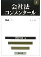 会社法コンメンタール 株式3 (5)