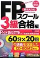 栗本大介の FPスクール 3級 合格編 2013~2014 できる!わかる!うかる!
