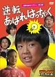昭和の名作ライブラリー 第12集 逆転あばれはっちゃく DVD-BOX デジタルリマスター版
