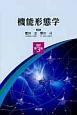 機能形態学<改訂第3版>