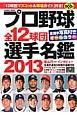 プロ野球全12球団選手名鑑<ワイド版> 2013