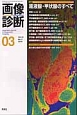 画像診断 33-3 2013.3 特集:唾液腺・甲状腺のすべて