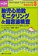 胎児心拍数モニタリング&超音波検査<改訂2版> 周産期手帳3