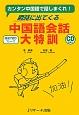 瞬時に出てくる中国語会話大特訓 精選720フレーズ カンタン中国語で話しまくれ!