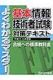 基本情報技術者試験 対策テキスト 平成25-26年 合格への標準教科書