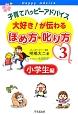 大好き!が伝わるほめ方・叱り方 子育てハッピーアドバイス 小学生編 (3)