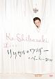 Ko Shibasaki Live リリカル*ワンダー*パーティー 2012