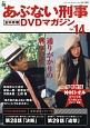 あぶない刑事 全事件簿 DVDマガジン (14)