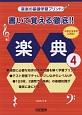 書いて覚える徹底!!楽典 音楽の基礎学習プリント(4)