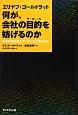 エリヤフ・ゴールドラット 何が、会社の目的-ザ・ゴール-を妨げるのか 日本企業が捨ててしまった大事なもの