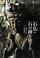 楽学ブックス 石仏・石の神を旅する 古寺巡礼18