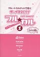 フル☆カル フルートカルテットで吹くポップスBEST パート譜付き (1)