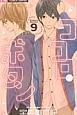 ココロ・ボタン (9)