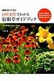 日照条件でわかる 宿根草ガイドブック NHK 趣味の園芸