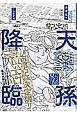 ぼおるぺん古事記 海の巻 (3)