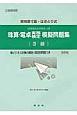 珠算・電卓実務検定 模擬問題集 3級<改訂版> 全国商業高等学校主催
