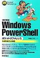 Windows PowerShell ポケットリファレンス<改訂新版> 3.0/2.0/1.0対応