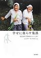 幸せに暮らす集落 鹿児島県土喰-つちくれ-集落の人々と共に