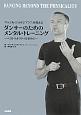 マッシモ・ジョルジアンニが教える ダンサーのためのメンタル・トレーニング ・・・ベストクオリティを求めて・・・