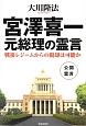 宮澤喜一元総理の霊言 戦後レジームからの脱却は可能か 公開霊言