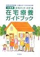 佐賀県 在宅療養ガイドブック 佐賀の在宅医療・介護のすべてがわかる本