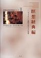 瞑想経典編 初期仏教経典解説シリーズ2 ヴィパッサナー実践のための5つの経典