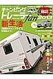 キャンピングトレーラーfan 2013 日本で買えるキャンピングトレーラー最新&定番モデルオールアルバム