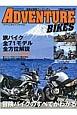 ADVENTURE BIKES 北駆南走~旅するバイク最新購入マガジン